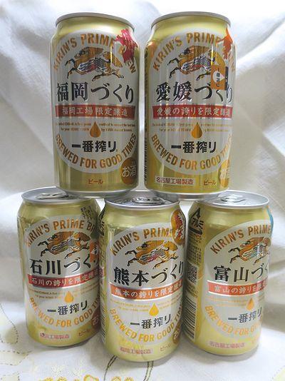 各県のキリンビール1