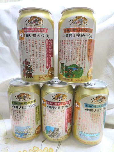 各県のキリンビール2