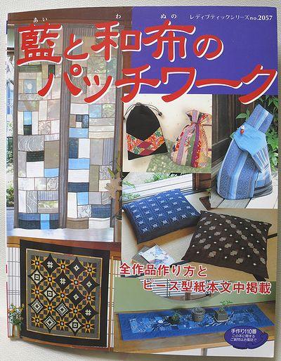 藍と和布のパッチワーク