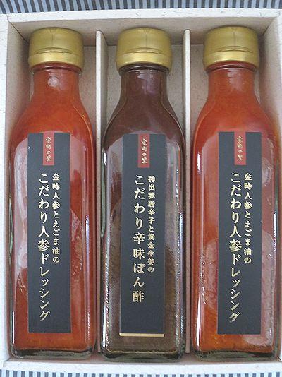 人参ドレッシングとポン酢