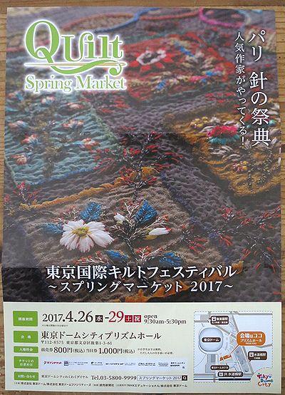 東京国際キルトフェステバル〜スプリングマーケット2017〜
