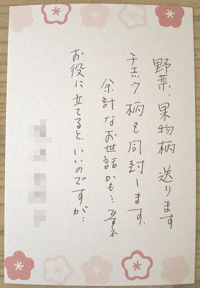 ゆきんこさんから手紙