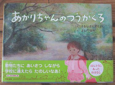 藤井さんからお嬢さんが描いた絵本
