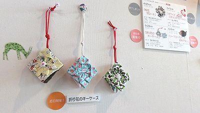折り花のキーケース