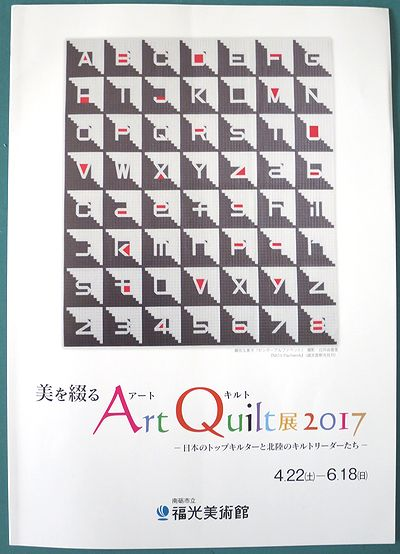 美を綴る Art Quilt展2017