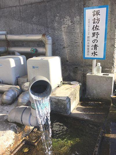 諏訪佐野の清水