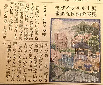 西日本新聞の朝刊