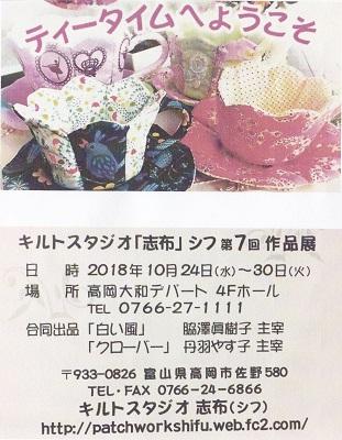 キルトスタジオ志布 作品展2
