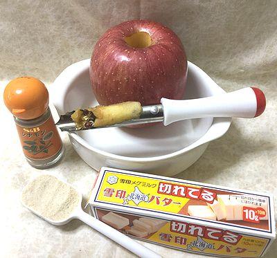 蒸しリンゴ2
