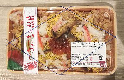 北海道のお弁当