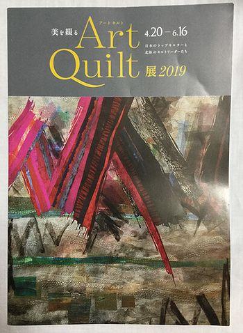 福光美術館アートキルト展2019