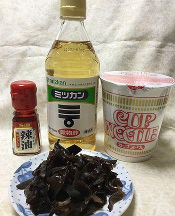 カップラーメン・酢・ラー油