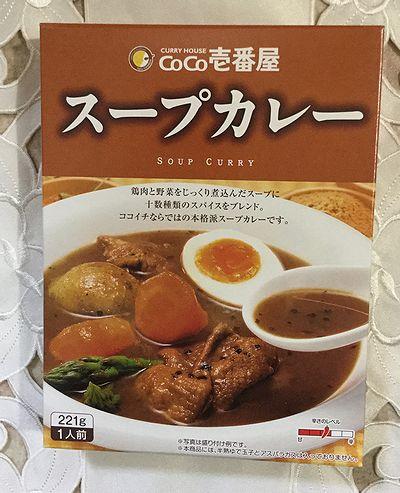 CoCo壱番屋スープカレーレトルト