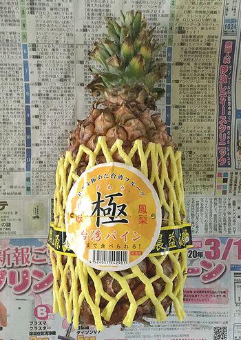 台湾パイナップル 極