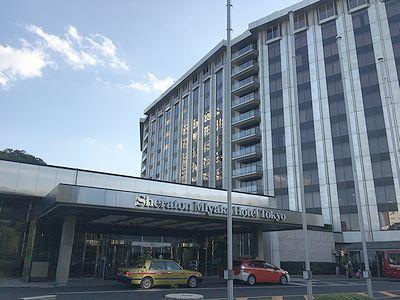 シェラトン都ホテル東京1