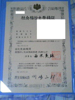 社会福祉士登録証
