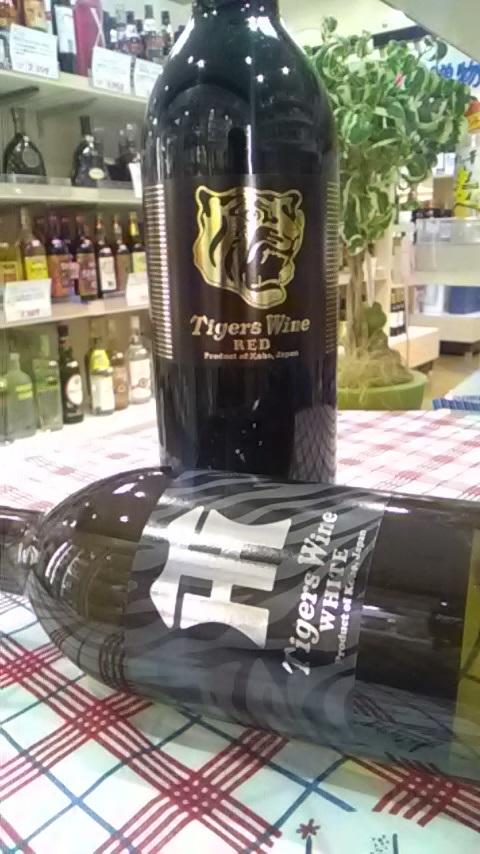 タイガースワイン
