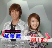 加藤鷹 : 西川史子 : 対談