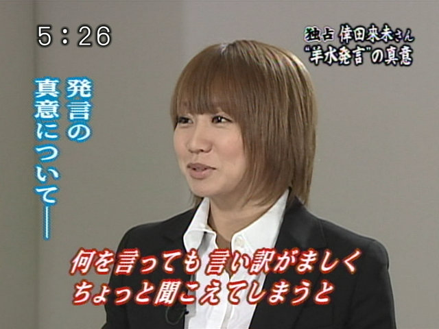 倖田來未(25)、2月7日フジテレビ「FNNスーパーニュース」に出演!
