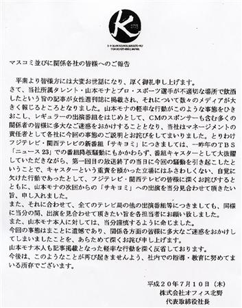 株式会社オフィス北野「マスコミ並びに関係各社の皆様へのご報告」