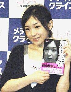 加護エッセー集「LIVE〜未成年白書〜」発売。加護亜依「17歳処女喪失」報道の真意