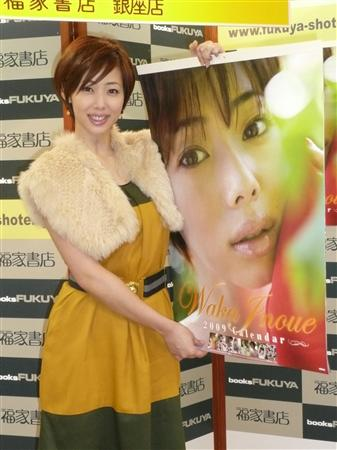 井上和香「カレンダーに露出狂みたい」「そろそろロマンスがあってもいいと思う。女として謳歌(おうか)したい」