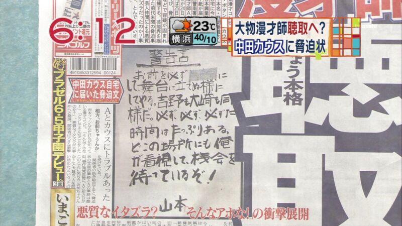 【芸能】中田カウス脅迫事件は身内の犯行か?「コメディNo.1」前田五郎を事情聴取へ