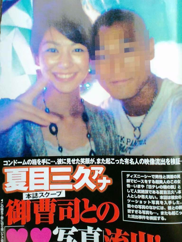 【画像】日テレ夏目三久アナのコンドーム写真が流出