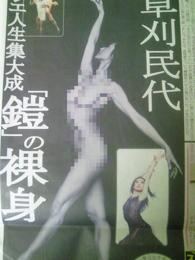 【芸能】草刈民代、21日発売の写真集「バレリーヌ」(幻冬舎)で一糸まとわぬ裸身を披露