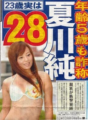 夏川純(たぶん30歳?)、1歳年下(たぶん29歳?)男性と来年結婚