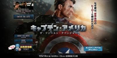 映画『キャプテン・アメリカ ザ・ファースト・アベンジャー』オフィシャルサイト