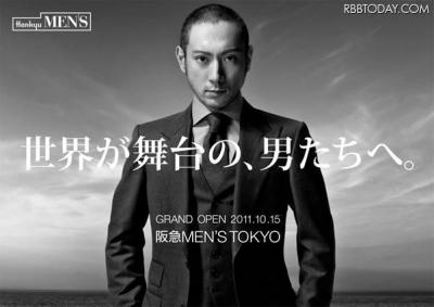 【歌舞伎】有楽町に巨大な市川海老蔵が出現!「こういった撮影は久しぶりで大変緊張」「阪急MENS TOKYO」の広告キャラクターに起用