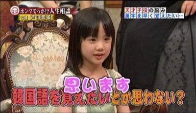Q「韓国語を覚えたいとか思わない?」A「思います」(ホンマでっかTV「天才子役の悩み 早く漢字を覚えたい…」