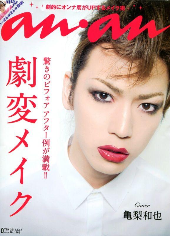 an・an (アン・アン) 2011年 12/7号 [雑誌]