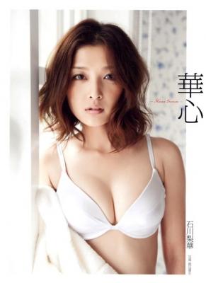 【芸能】元モーニング娘の石川梨華 、処女告白で人気再浮上 !