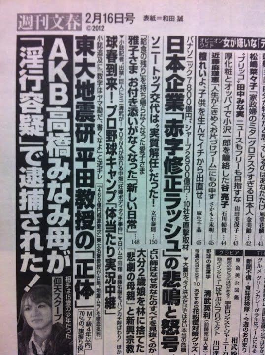 【芸能】AKB48メンバーの母が、15歳少年と淫行容疑で逮捕!「迫られて数回やった」