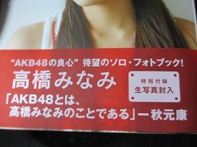 秋元康「AKB48とは、高橋みなみのことである」