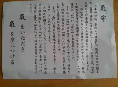 白い気守り 三峰神社4