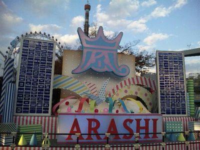 嵐 ARASHI 10-11 TOUR Scene 〜 君と僕の見ている風景 〜