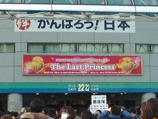 プリンセス プリンセス 東京ドーム公演