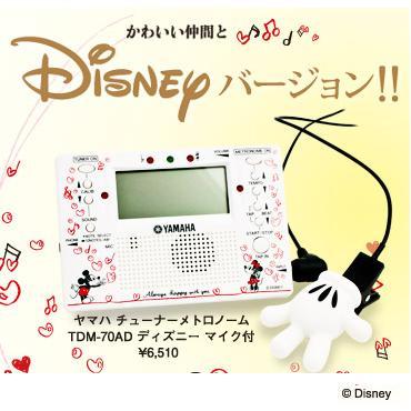 ヤマハ チューナー&メトローム TDM-70AD ディズニー マイク付き