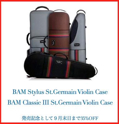 BAM Violin Case 「St.Germain」取り扱いスタート