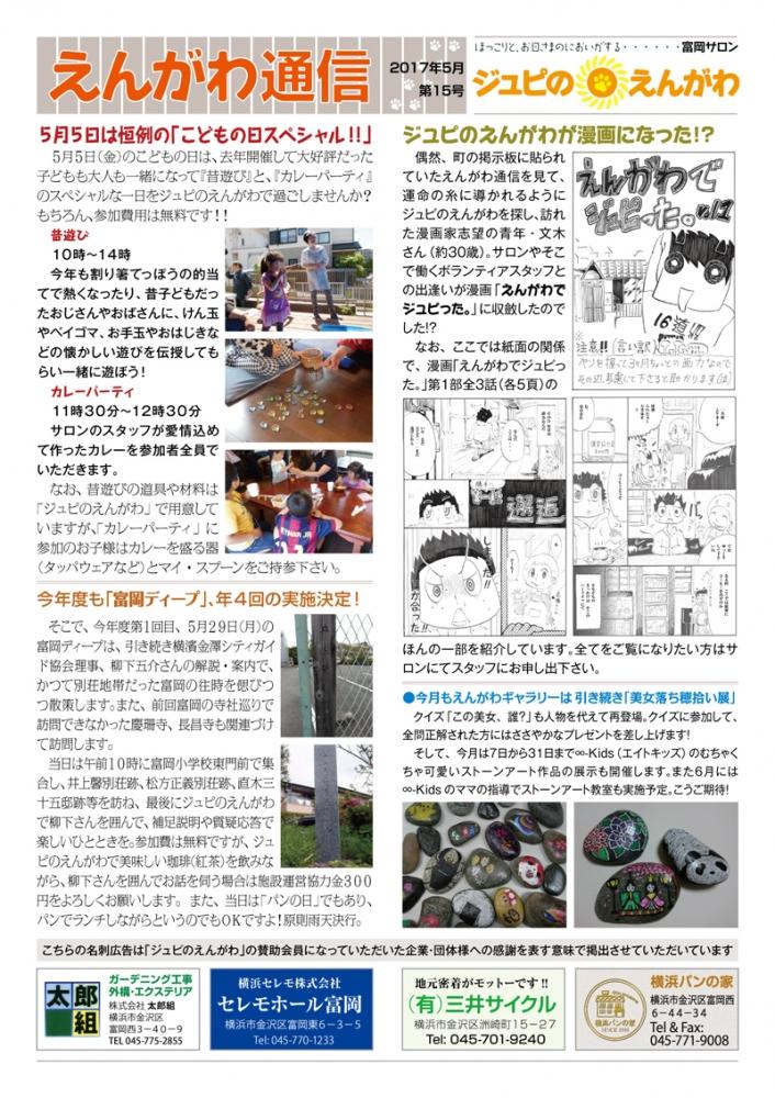 えんがわ通信1705-表.jpg