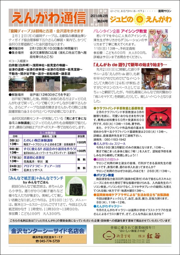 えんがわ通信1802-表.jpg