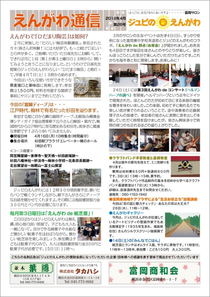 えんがわ通信1804-表.jpg