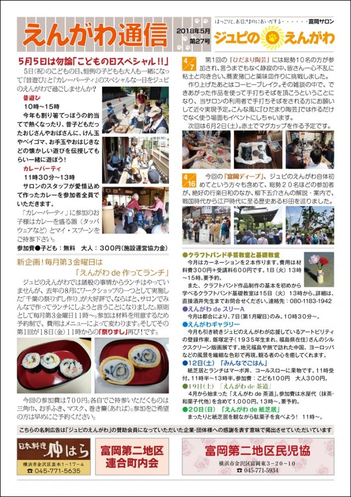 えんがわ通信1805-表.jpg