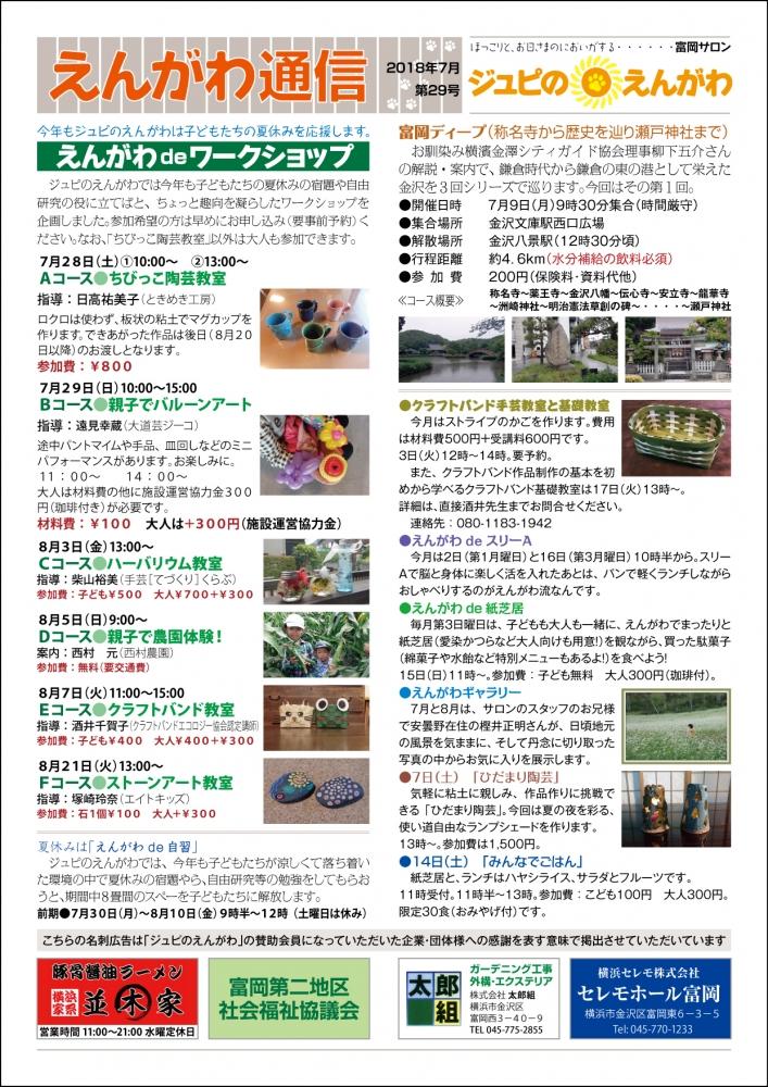 えんがわ通信1807-表.jpg