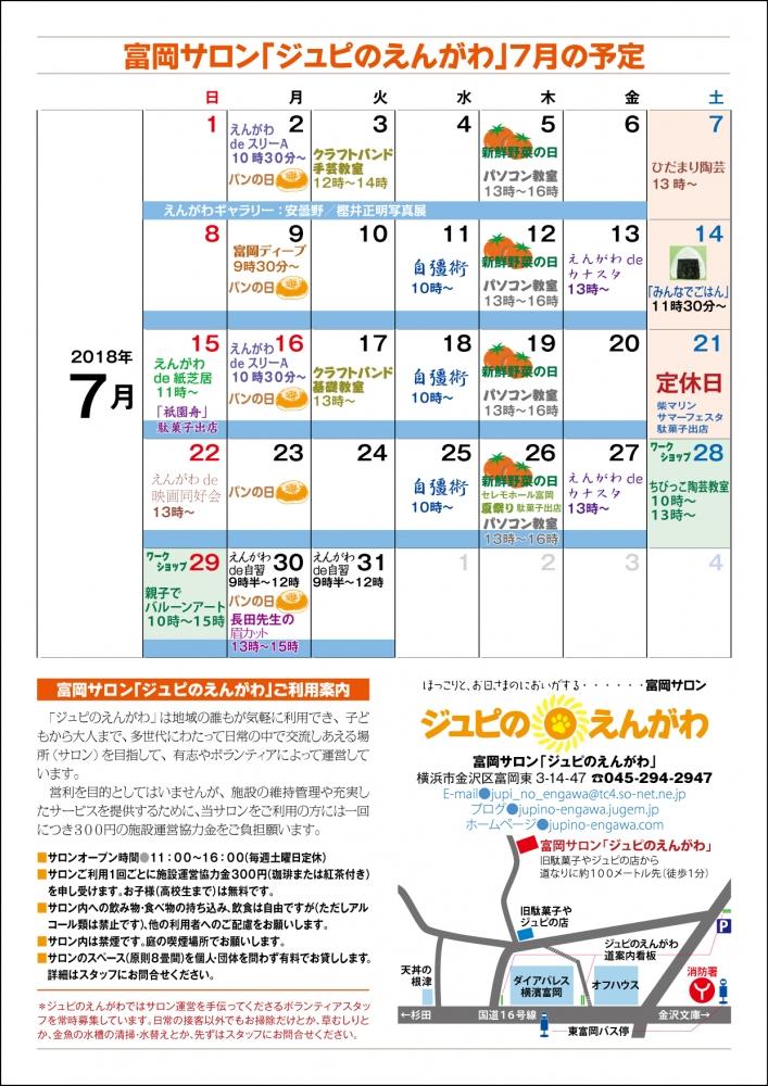 えんがわ通信1807-裏.jpg