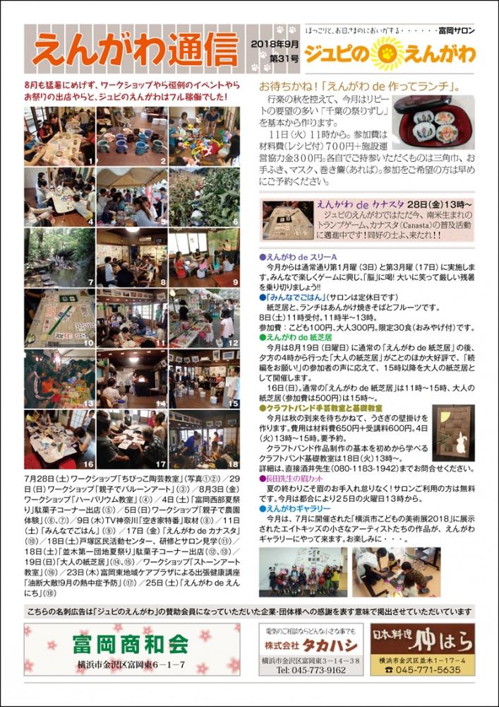えんがわ通信1809-表.jpg