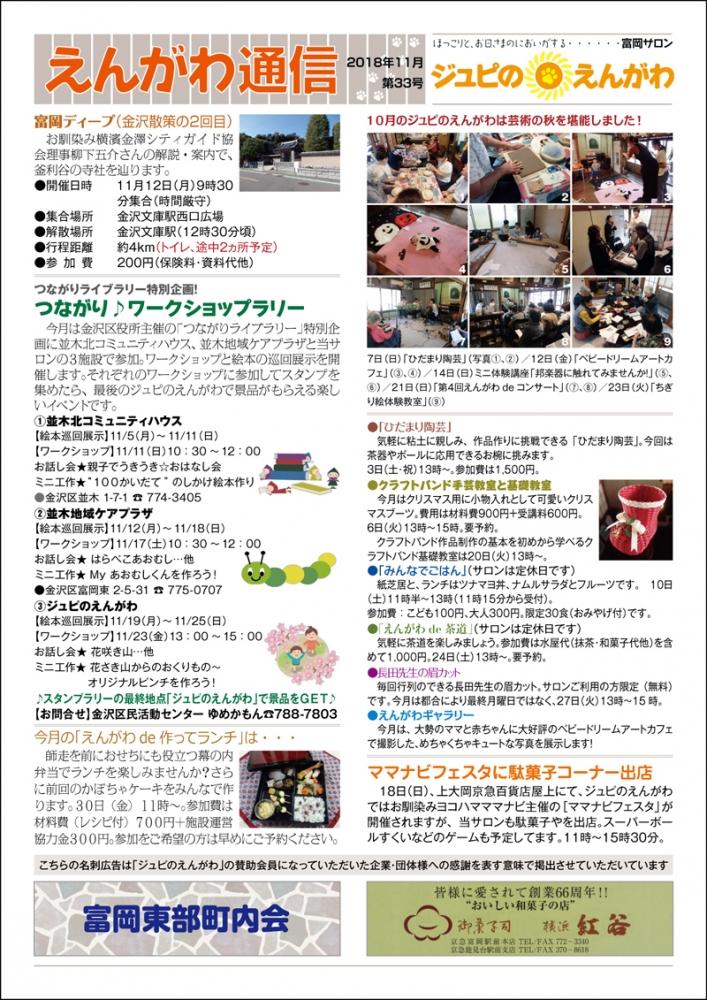 えんがわ通信1811-表.jpg
